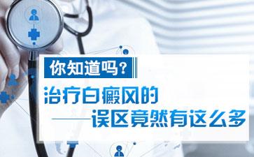 白癜风症状的具体表现有哪些